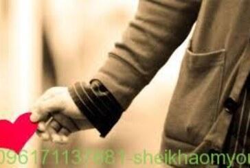 أصدق شيخة روحانية في الوطن العربي أم يوسف0096171137681-جلب ومحبة سفليه قويه