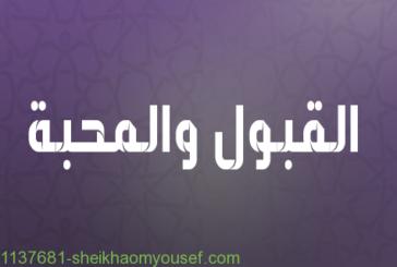 القبول والمحبة-أصدق شيخة روحانية في الوطن العربي أم يوسف0096171137681