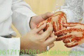 جلب الخطاب سريعا للزواج للبائر-افضل واقوى واشهر شيخة روحانية أم يوسف0096171137681