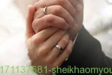 باب زواج محقق بإذن الله-أصدق شيخة روحانية في الوطن العربي أم يوسف0096171137681