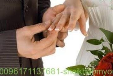 لفتح قسمة المتاخره عن الزواج-افضل واقوى واشهر شيخة روحانية أم يوسف0096171137681