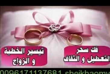 حل تعسر الزواج و ازلته-الشيخة الروحانية أم يوسف0096171137681