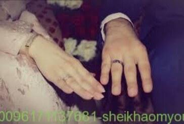 للقبول وزواج البنت البائر-افضل واقوى واشهر شيخة روحانية أم يوسف0096171137681