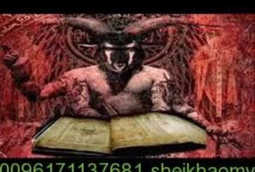 خدمة سفلي-افضل واقوى واشهر شيخة روحانية أم يوسف0096171137681