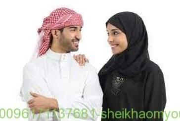 لرد الزوج بعد الطلاق-أصدق شيخة روحانية في الوطن العربي أم يوسف0096171137681