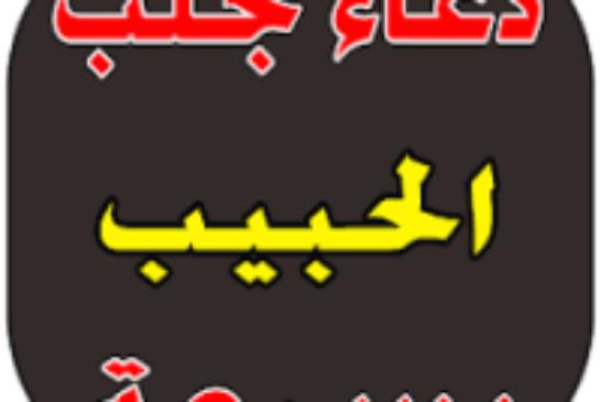 دعاء لجلب الحبيب مجرب-أصدق شيخة روحانية في الوطن العربي أم يوسف0096171137681