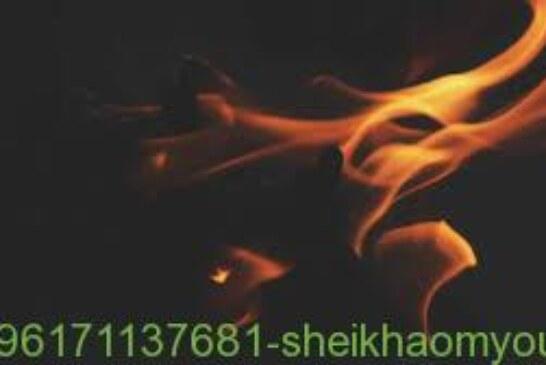 الدعاء الذى يحرق السحر-الشيخة الروحانية أم يوسف0096171137681