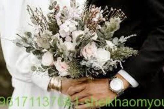 زواج الفتاه البائر فعال ومؤكد-الشيخة الروحانية أم يوسف0096171137681