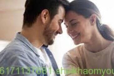 ارجاع الحبيب او الزوج-أصدق شيخة روحانية في الوطن العربي أم يوسف0096171137681