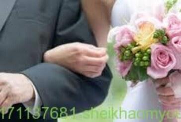 لتيسير الخطبة والزواج من الحبيب المطلوب وتكون الموافقة والقبول-الشيخة الروحانية أم يوسف0096171137681