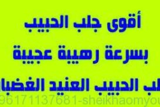 جلب الحبيب الغضبان-الشيخة الروحانية أم يوسف0096171137681