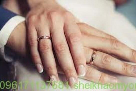 لزواج البنت البائر-الشيخة الروحانية أم يوسف0096171137681