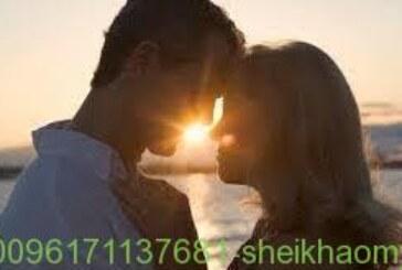 تهييج محبه و جلب مجرب وسريع يأتى بالحبيب فى 24 ساعه-الشيخة الروحانية أم يوسف0096171137681