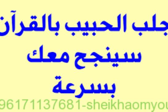 جلب الحبيب بالقران-افضل واقوى واشهر شيخة روحانية أم يوسف0096171137681