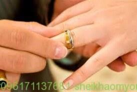 للمعطلة عن الزواج والبائر-افضل واقوى واشهر شيخة روحانية أم يوسف0096171137681