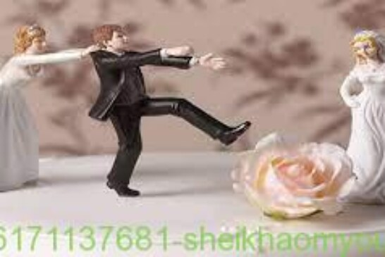 لمنع الرجل من الزواج على زوجته وعقد محبته-افضل واقوى واشهر شيخة روحانية أم يوسف0096171137681