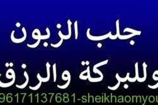جلب الرزق مجرب-أصدق شيخة روحانية في الوطن العربي أم يوسف0096171137681