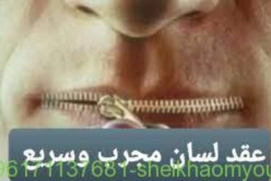 عمل عقد لسان الزوج بالقفل-أصدق شيخة روحانية في الوطن العربي أم يوسف0096171137681