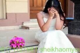 فتح التعطيل فى الزواج للبائر العانس-افضل واقوى واشهر شيخة روحانية أم يوسف0096171137681